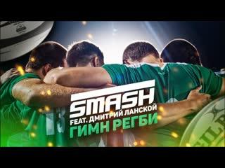 Премьера клипа! Smash feat Дмитрий Ланской - Гимн регби () ft.и