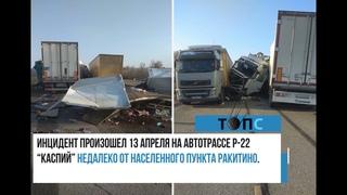 Под Тамбовом столкнулись четыре грузовика: один человек погиб  НОВОСТИ ТОПС