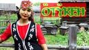 В Сибири уже аборигены и те клипы снимают группа Otyken Горловое пение Красноярск
