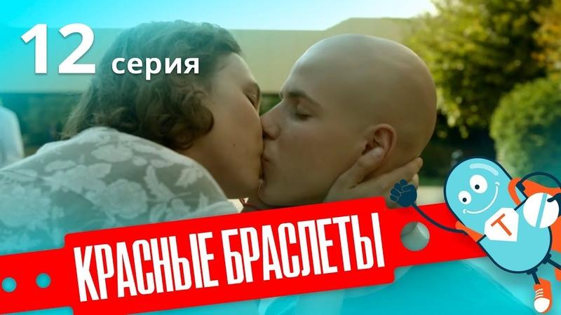 КРАСНЫЕ БРАСЛЕТЫ Серия 12 ДРАМА Сериал про Дружбу