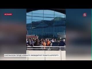 В испанском аэропорту Аликанте произошел пожар