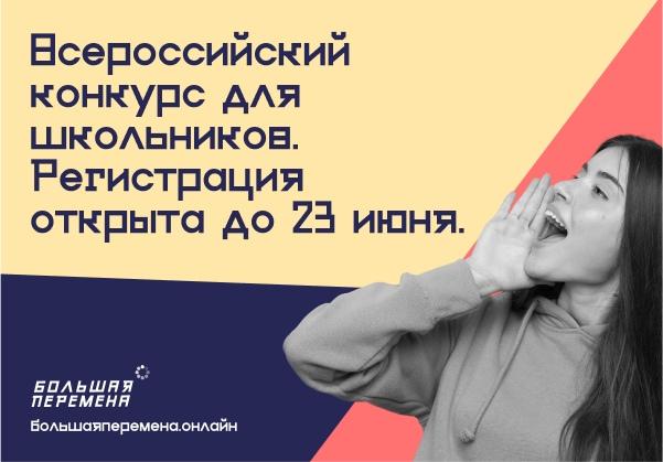Продолжается регистрация участников Всероссийского конкурса «Большая перемена». Приём заявок открыт до 23 июня на сайте https://bolshayaperemena.online/