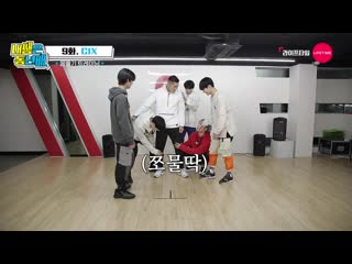 191219 learning how to dance cix new song @ same age trainer ep.9
