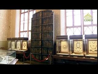 Хранители памяти. От 26 ноября. Основная экспозиция Государственного исторического музея. Часть 8