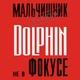 Дельфин  - Вера