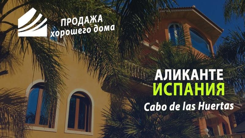 Продажа хорошего дома в районе Cabo de las Huertas Аликанте Испания Недвижимость в Испании у моря