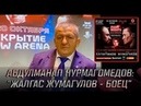 Абдулманап Нурмагомедов: Жалгас Жумагулов - боец, но я ставлю на Али Багаутинова