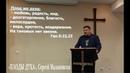 Плоды Духа Сергей Малиновски церковь Новое Начало Берлин