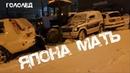 Снегопад и гололёд Владивосток 2017