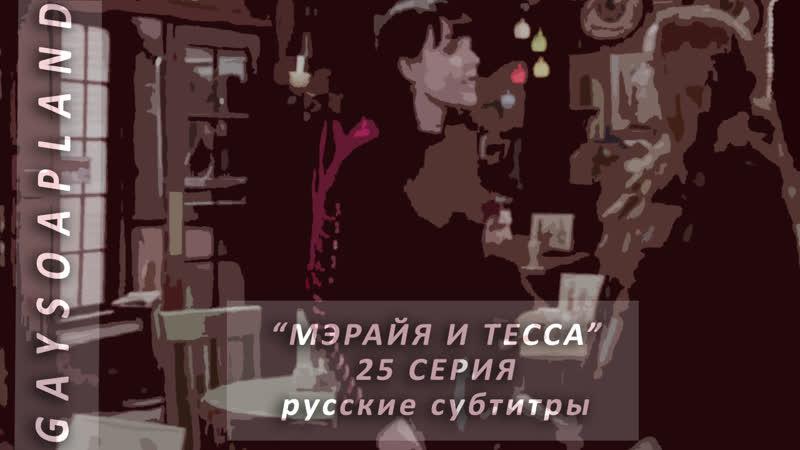 Мэрайя и Тесса Mariah Tessa 25 CЕРИЯ Русские субтитры