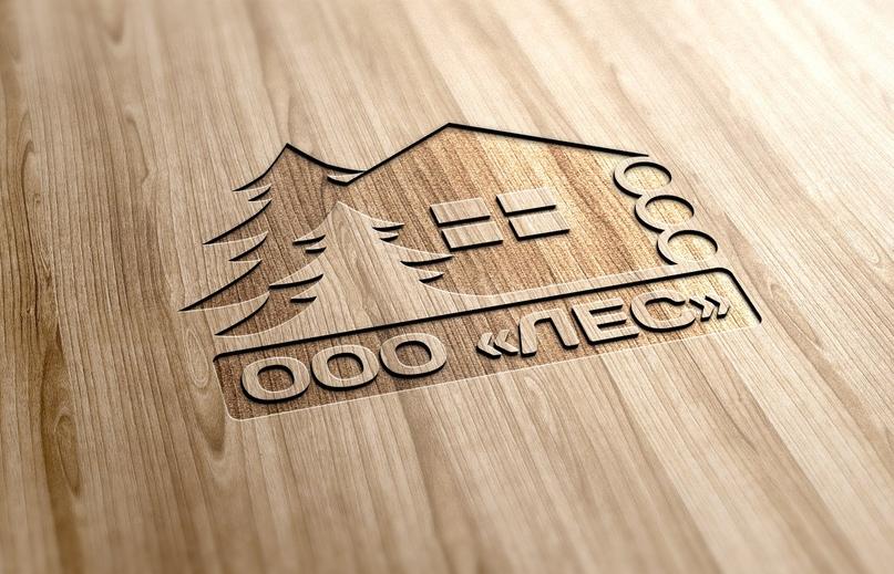 Новый логотип компании ООО «Лес»
