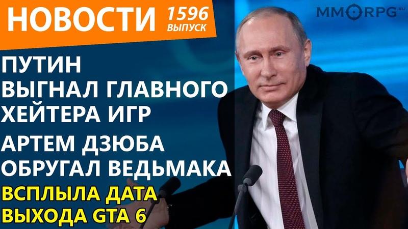 Путин выгнал главного хейтера игр. Артем Дзюба обругал Ведьмака. Всплыла дата выхода GTA 6. Новости