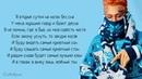 MORGENSHTERN - Буду твоей пальмой! «Улыбнись дурак» | ТРЕК ТЕКСТ | LYRICS