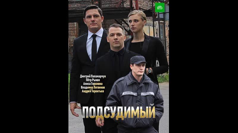 Подсудимый. 15- серия