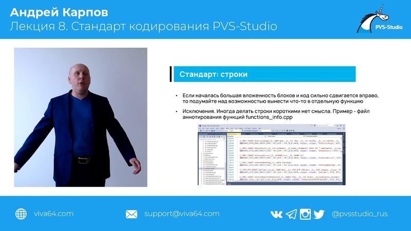 Лекция 8. Стандарт кодирования PVS-Studio и приёмы при разработке эффективных С диагностик
