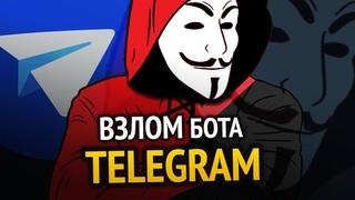 УРОК ПО ВЗЛОМУ TELEGRAM БОТА НА РЕАЛЬНОМ ПРИМЕРЕ | Обходим ограничения