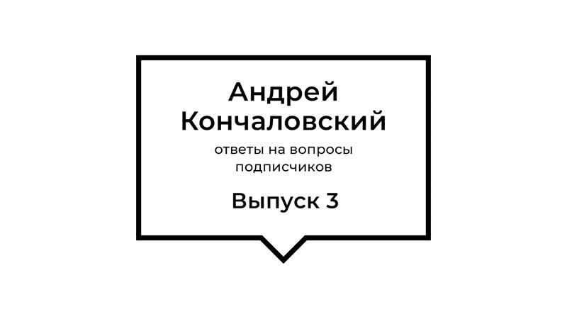 Андрей Кончаловский Ответы на вопросы подписчиков Выпуск 3 смотреть онлайн без регистрации