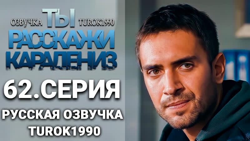 Ты расскажи Карадениз 62 серия русская озвучка turok1990