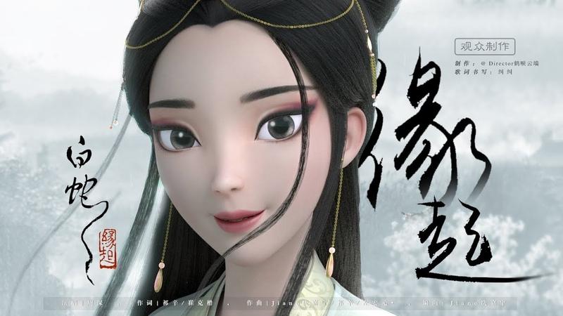 缘起前世,一往情深!《缘起》超燃催泪自制MV,电影白蛇·缘起 White snake 推广26354