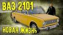 ВАЗ 2101 Новое авто шоу Иван Зенкевич Тюнинг ВАЗ 2101 Жигули Копейка Pro Автомобили