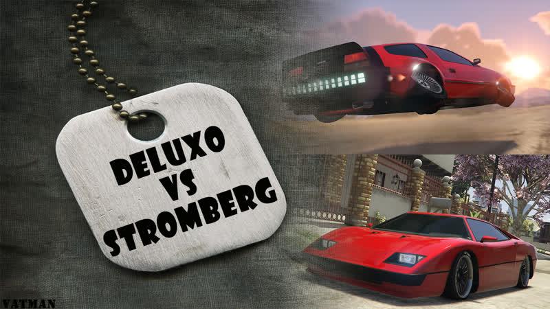 Deluxo VS Stromberg КУ в GTA Online