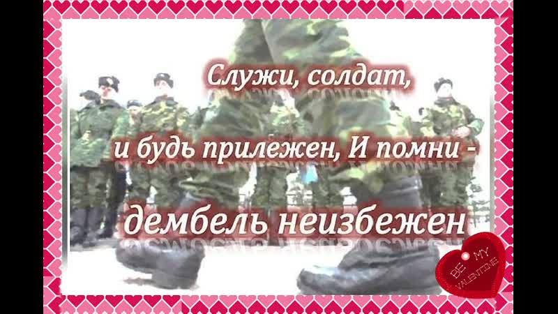Днем, открытки на проводы в армию