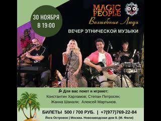 Magic People  (Волшебные Люди) видео-афиша приглашение на вечер этнической музыки - 30 ноября 2019 г.