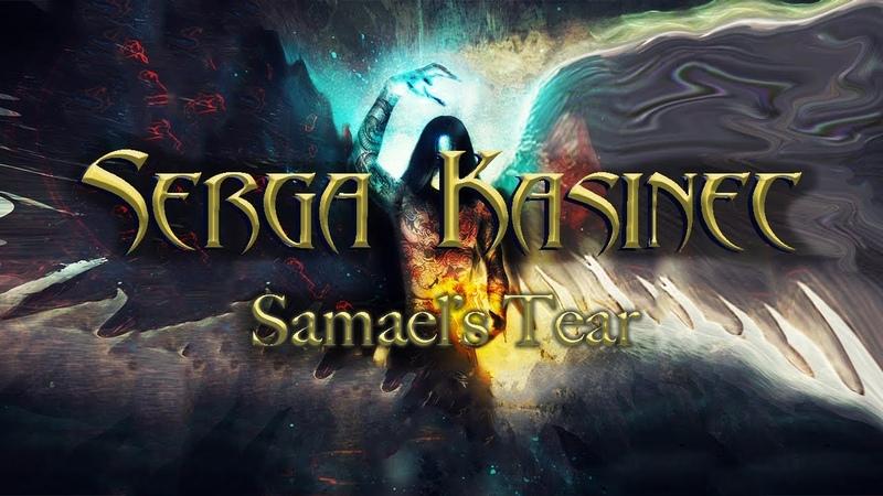 Serga Kasinec Samael`s Tear Full Album Stream