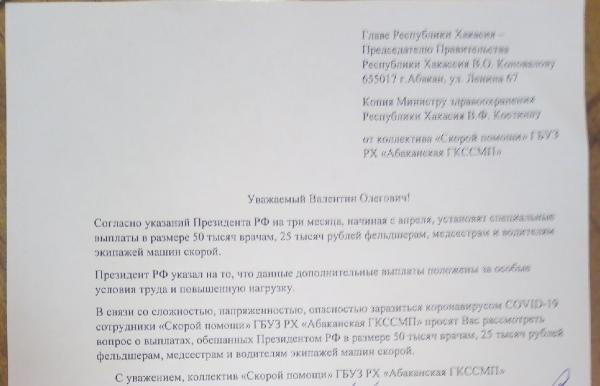 """Медики Хакасии боятся лишения обещанных выплат """"за коронавирус"""""""