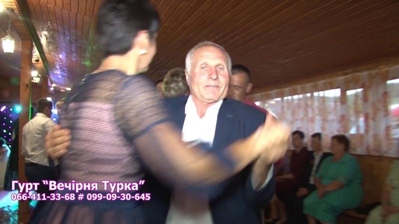 Полька на українському весіллію Вечірня Турка