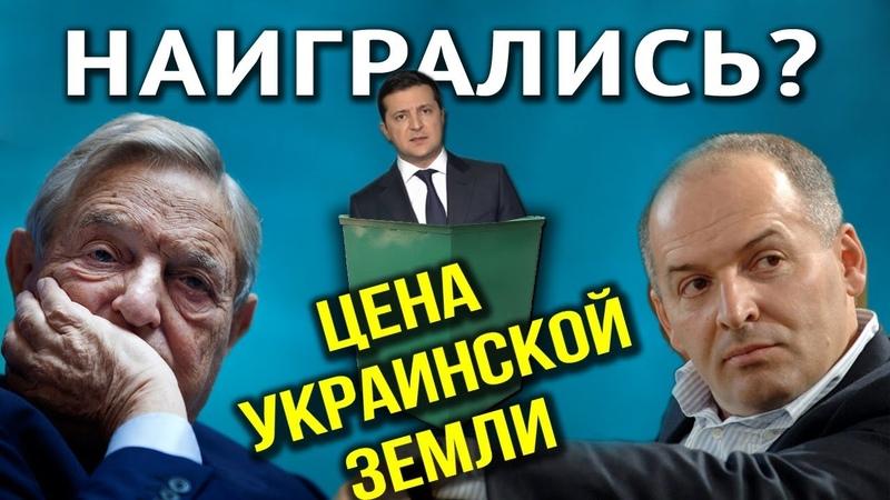 Кто и на чьи деньги готовит отставку Зеленского. Олег Царёв