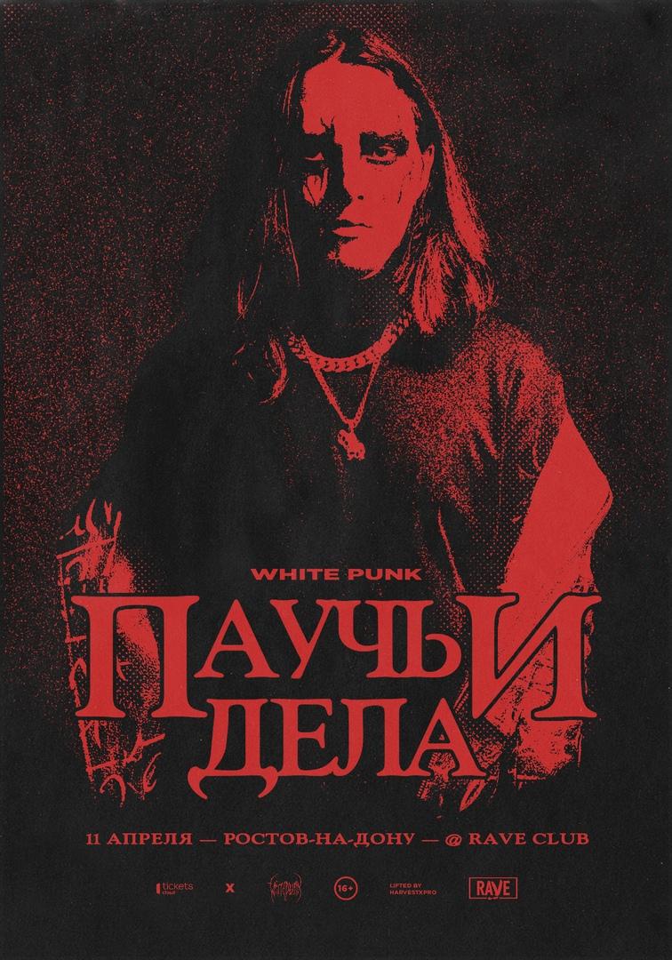 Афиша White Punk // 11 АПРЕЛЯ, РОСТОВ-НА-ДОНУ