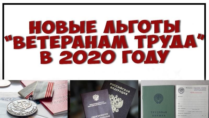 Новые Льготы для Звания Ветеран Труда В 2020 Году