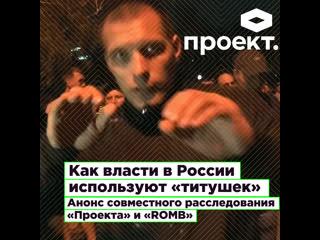 Как работают титушки в Калуге и других регионах России. Расследование ROMB и Проекта