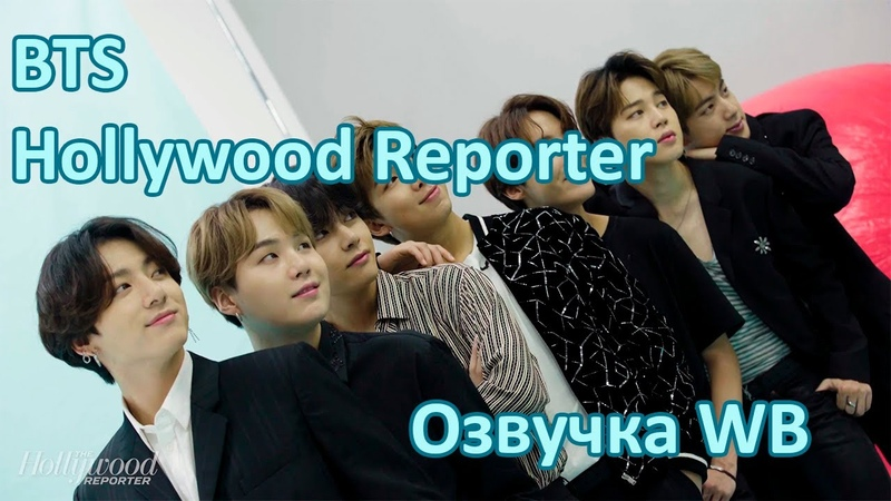 [Озвучка WB] BTS в Америке на Hollywood Reporter|на русском