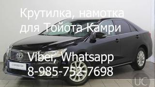 Крутилка, намотка спидометра Toyota Camry 2013