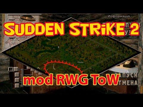 Прохождение мода RWG ToW (Sudden Strike Resource war) | Одиночная миссия | Пустошка