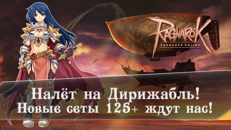 Ragnarok Online | 125 | Налёт на Дирижабль | Motr Online | Ledo Валера