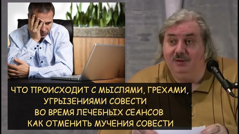 Н.Левашов: Действие сеансов на мысли, грехи, совесть. Как отменить угрызения совести?