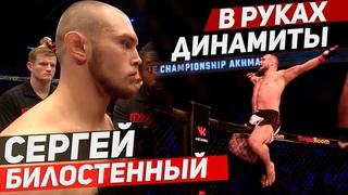 Сергей Билостенный - Бомбовое интервью