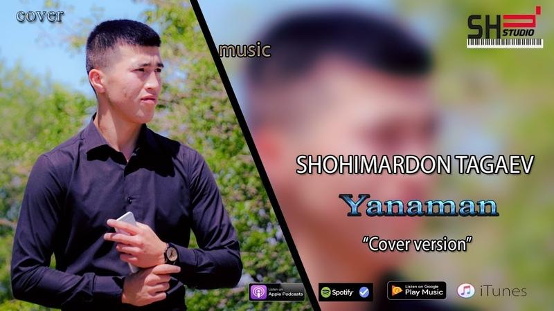 Шохимардон Тагаев - Янаман / Shohimardon Tagaev - Yanaman (cover 2019)