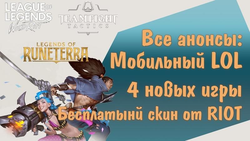 League of Legends Wild Rift, Legends of Runeterra, TFT на мобилках, и все другие анонсы!