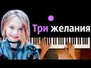Вика Старикова - Три желания ● караоке | PIANO_KARAOKE ● ᴴᴰ НОТЫ MIDI