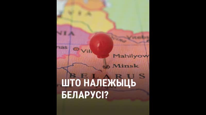 Якія часткі суседніх краін належаць Беларусі
