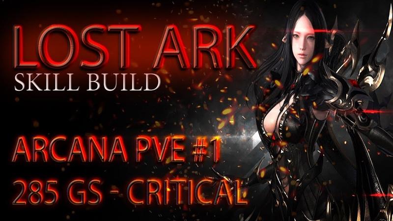 Lost Ark. Arcana PVE - 1 build. CRITICAL. 280-285GS \ Арканолог PVE билд 1 для начинающих.