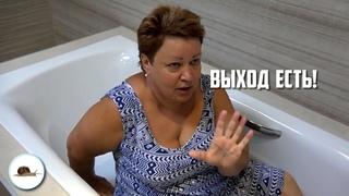 Приключения в ванной (feat. МАМА Отличника) // БОЛЬШЕ никогда НЕ БУДУ МЫТЬСЯ !