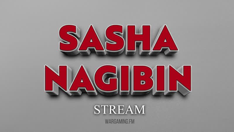 Одной LEBой ● WOT ● Sasha Nagibin Stream