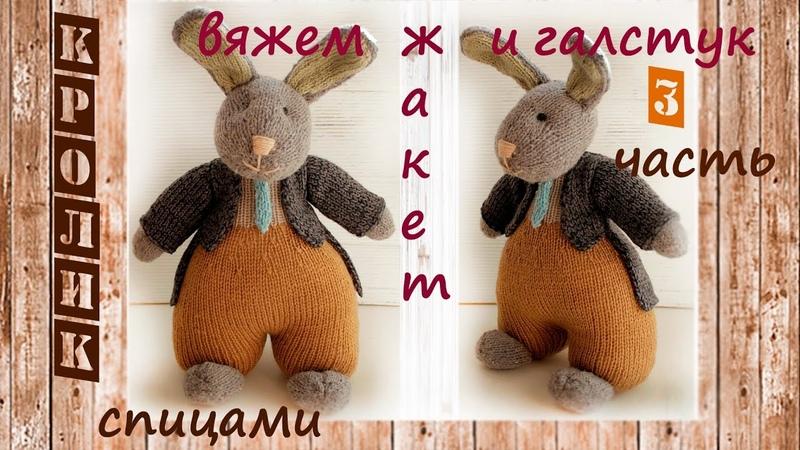 Заяц спицами Как связать зайца спицами Часть 3 Жакет и галстук
