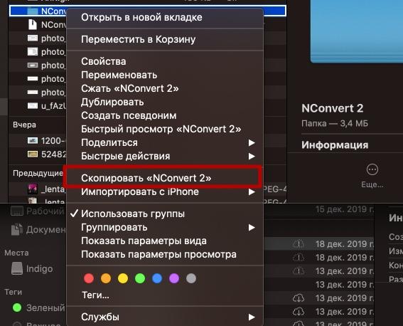 Уникализатор крео для [MacOS], изображение №9