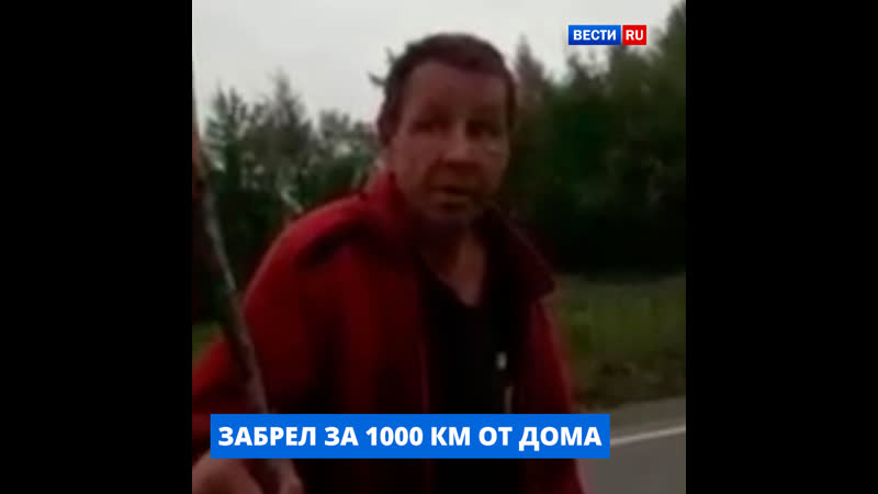 Забайкалец забрел за тысячу километров от дома